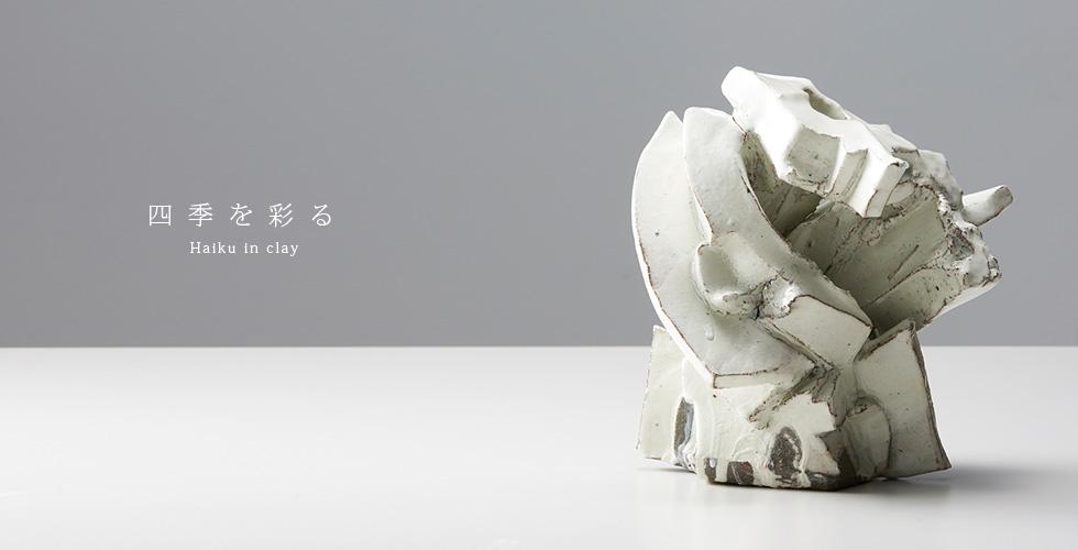 四季を彩る -Haiku in clay-
